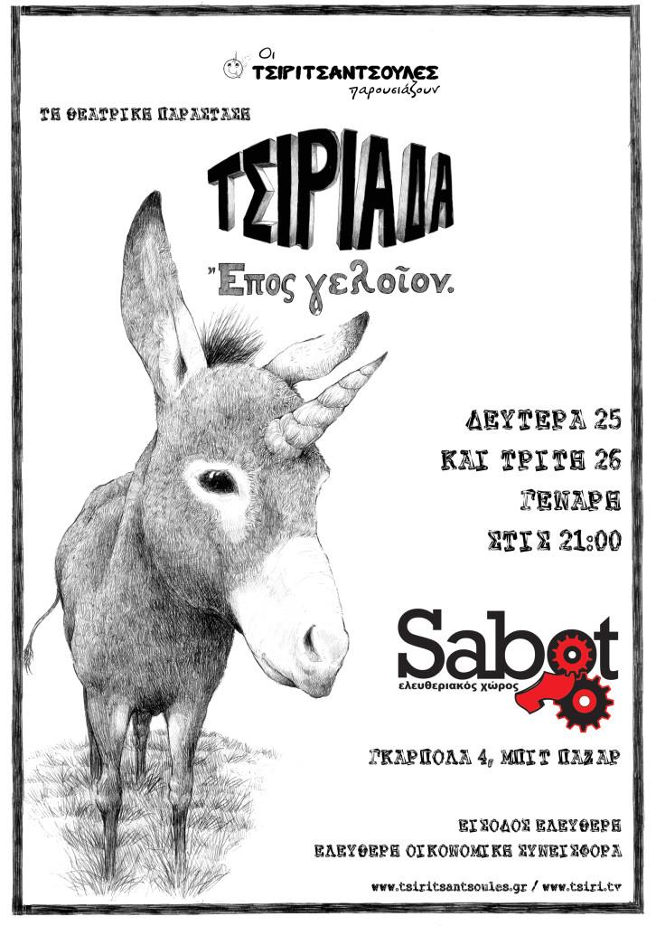 2016 01 tsiriada-sabot